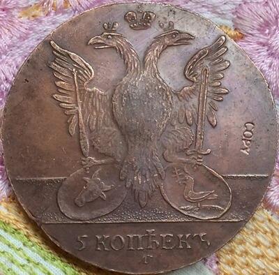 Копии медных монет, 5 копеек, 1771