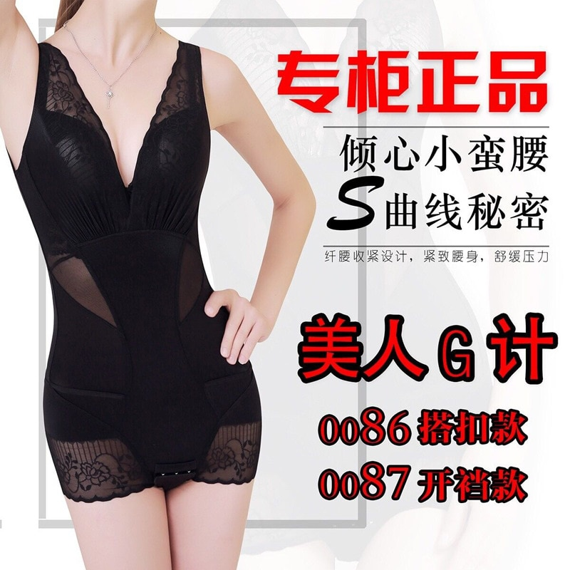 Beauty meter lace one-piece corset abdomen hip shaping postpartum one-piece clothing warm belly body