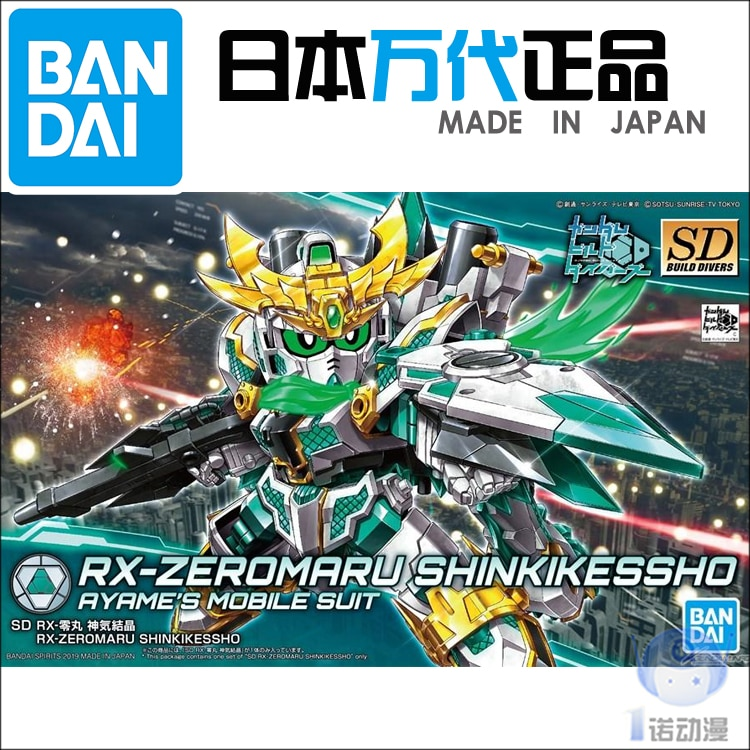 Bandai Gundam 55707 SDBD HGBD 026 1/144 RX-Zeromaru Shinkikessho зеленая фигурка модель игрушки для детей