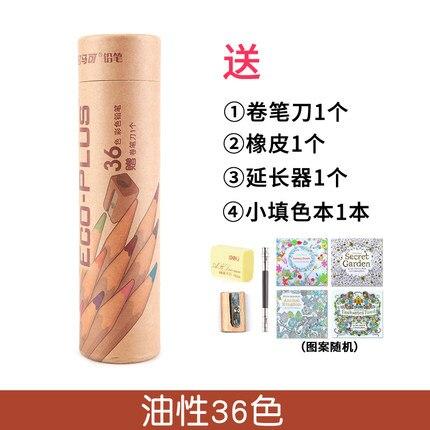 36-color oil-soluble color pencil 36pcs free shopping