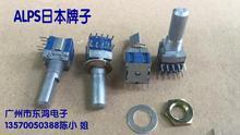 2PCS/LOT ALPS Alps SRBM120700 rotating band switch 2 knife, 2 gear shaft length 20 switch