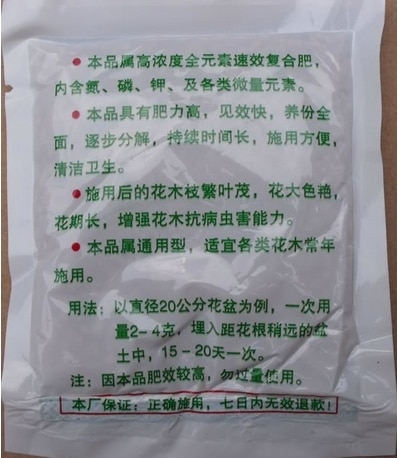 Organic compound fertilizer High enrichment Suitable for all kinds of flowers and trees all the year round use 60 grams