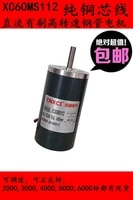 12v 24v replaceable carbon brush high speed motor motor xc60ms112 miniature brushed permanent magnet dc high speed motor