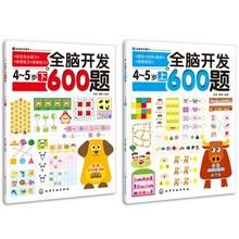 2pcs/set 600 question for whole brain development Fun mathematical thinking training children intelligence development game book