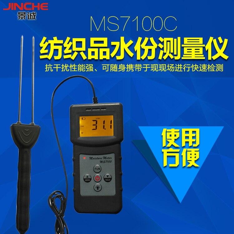 MS7100C الجبن الرطوبة محلل ، النسيج الرطوبة متر ، محوري استعادة الرطوبة ، القطن الرطوبة متر