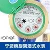 4 دقيقة/DN15 6 دقيقة/DN20 المنزلية الدوار الرطب المياه الرقمية متر LXS-15E ~ 50E