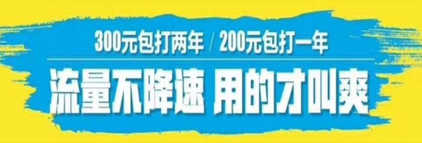 北京电信校园卡:30G全国流量+500分钟通话+定向免流,仅12.5元/月