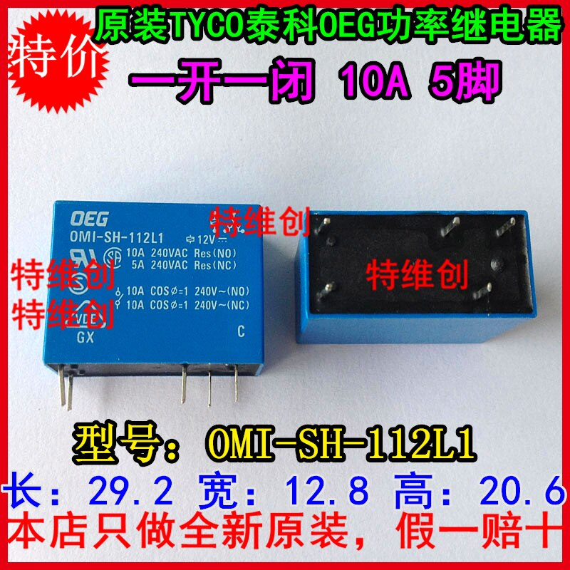 Free Shipping 100% new original relay 10pcs/lot OMI-SH-112L1 5PIN Converted 10A HRMH-S-DC12V-C
