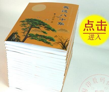 Servicio de impresión de revista personalizada de china, folleto offset, libro de impresión de cómic