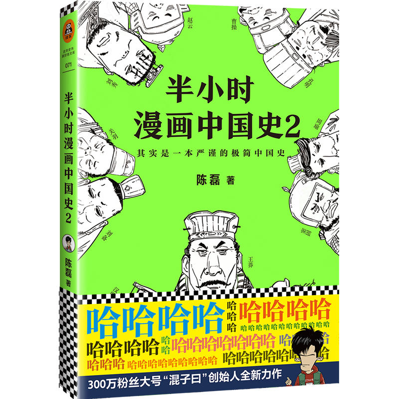 Half An Hour Chinese History Comic Book (Volume 2) Historical Story Book Strict Minimalist History of China