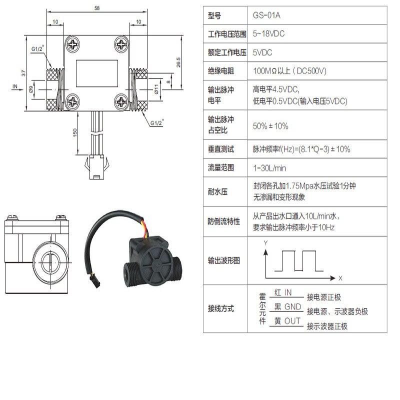 "MENSI 5VDC Boiler water flow switch water flow sensor Hall flow controller G1/2"" thread"