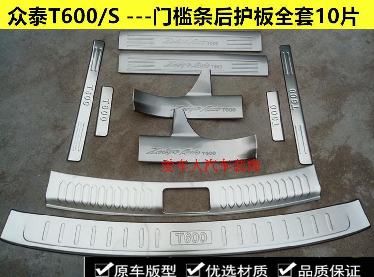 De acero inoxidable de alta calidad tronco banda Placa de placa del desgaste/el umbral de la puerta para Zotye T600 COUPE 2016- 2019 estilo de coche