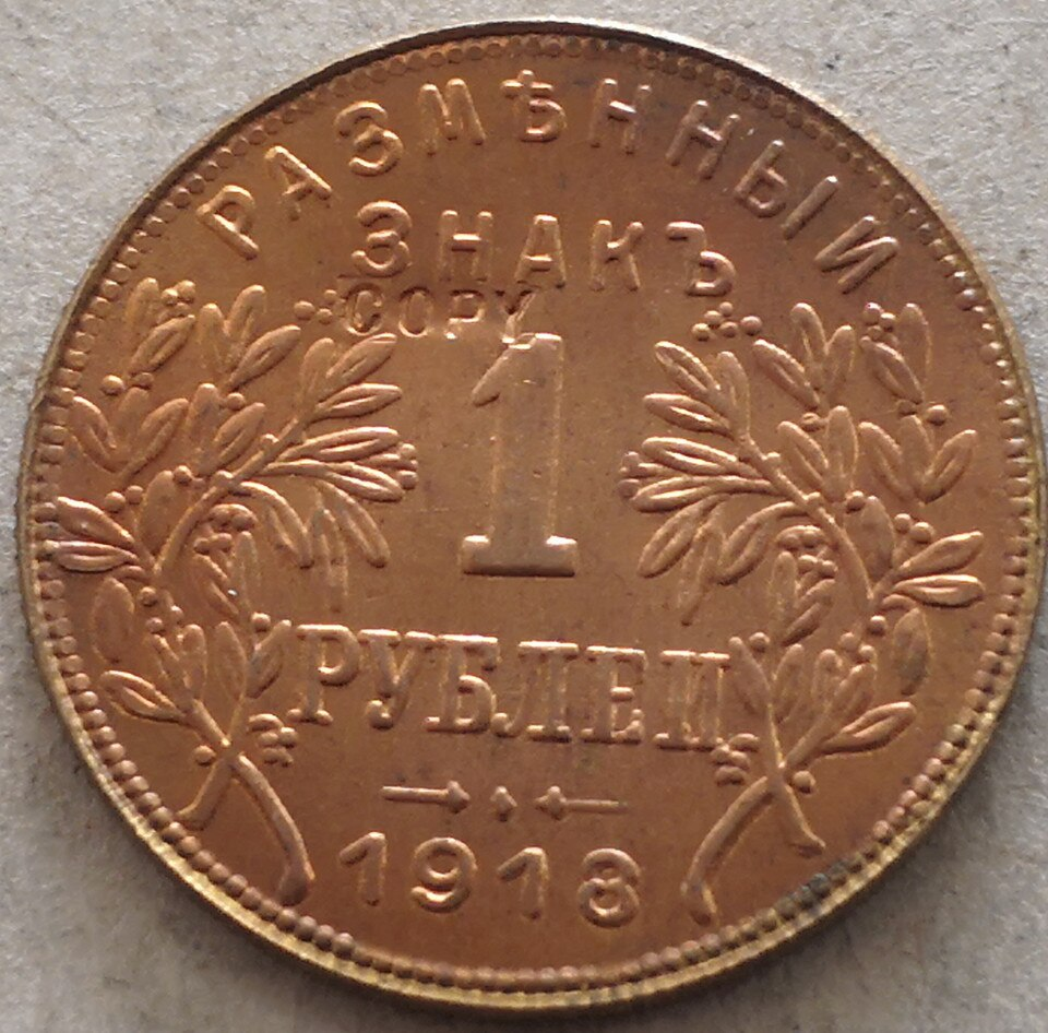 1918 Rusia Caucasia 1 rublo Armavir copia moneda