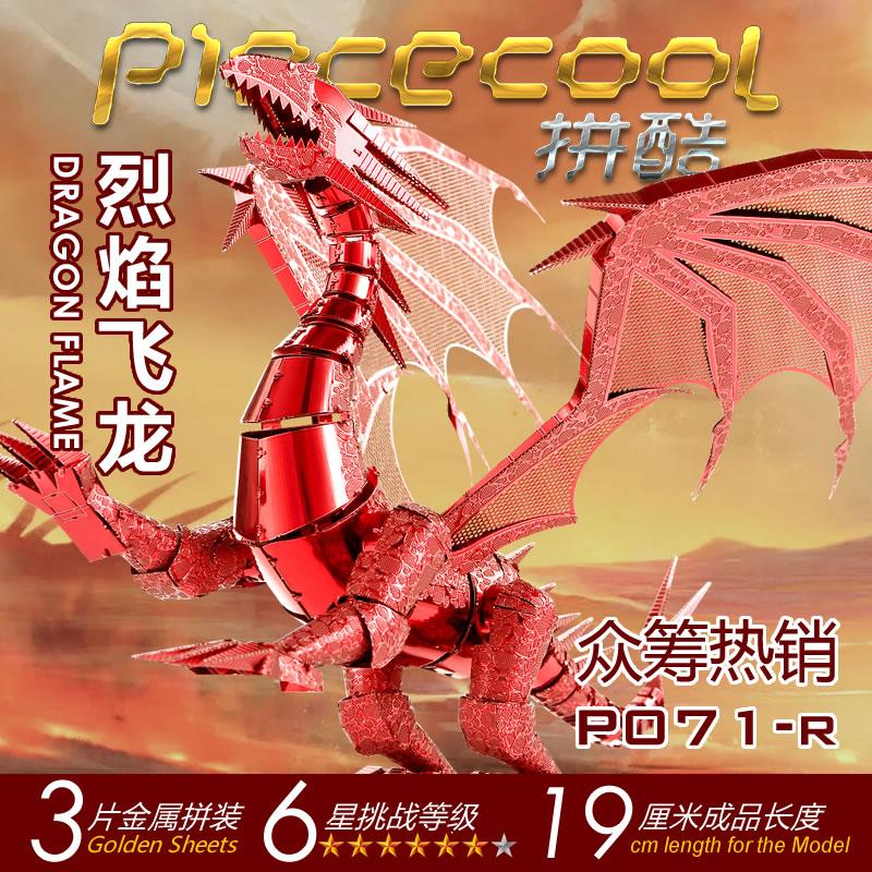 3D DIY rompecabezas de Metal modelo llama dragón corte láser rompecabezas Mejores Regalos para amantes amigos niños colección juguetes educativos