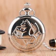 High Quality Full Metal Alchemist Silver Watch Pendant Men's Quartz Pocket Watches Japan Anime Neckl