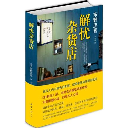 Classic Modern Literature book In Chinese : Unworried Store Mystery fiction book in Chinese Edition