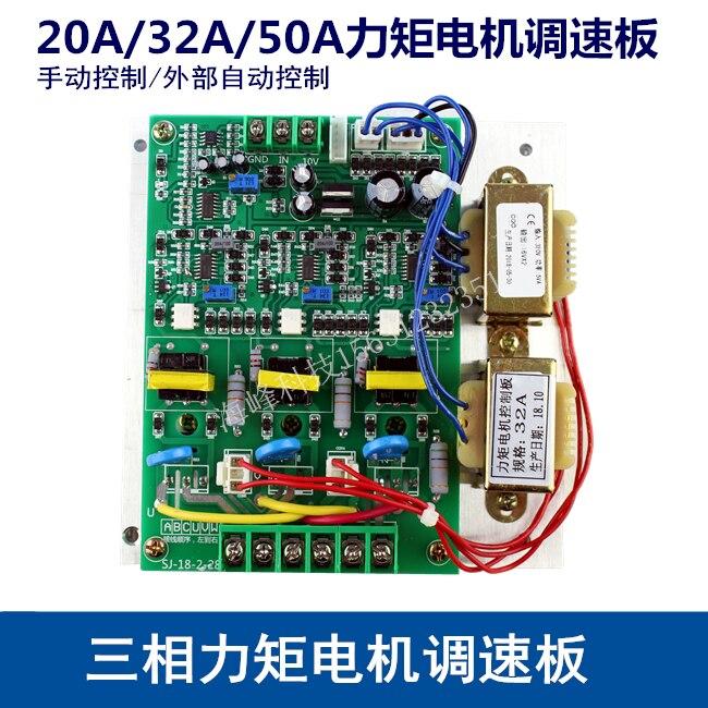Nuevo controlador de motor de torsión trifásico LJK-III (placa) tablero de control de velocidad del motor de torque