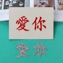 DUOFEN-matrice de découpe de métal   Pochoir de personnage Ai NI chinois, pour bricolage, projets papercraft, Scrapbook, Album en papier, 040272