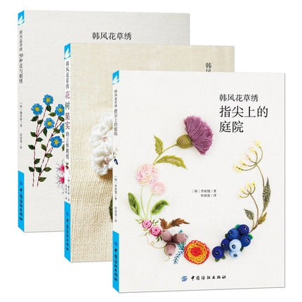 3pcs Chinese embroidery Handmade Art Design Book / Flowers and Embroidery + Stereo Embroidery of Flower Tree Fruits + Courtyard