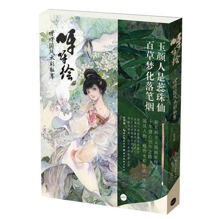 pintura-privada-de-guofeng-acuarela-libro-de-dibujo-artistico-acuarela-estilo-antiguo-tecnicas-libro-de-texto