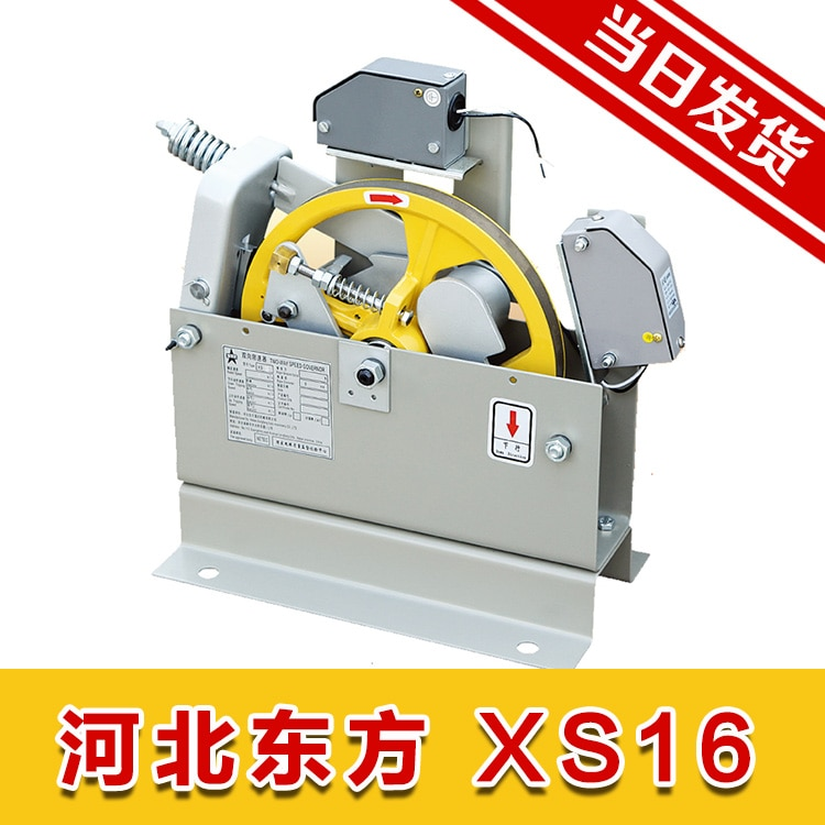 Аксессуары для лифта XS16 XS16B Hebei East xiansuqi Thyssen Fujitec Yongda KONE