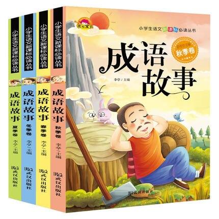 4 libros/juego de cuentos de idioma chino, cuentos chinos clásicos de cuentos de primaria, libros de lectura para niños con Pin Yin para niños y bebés