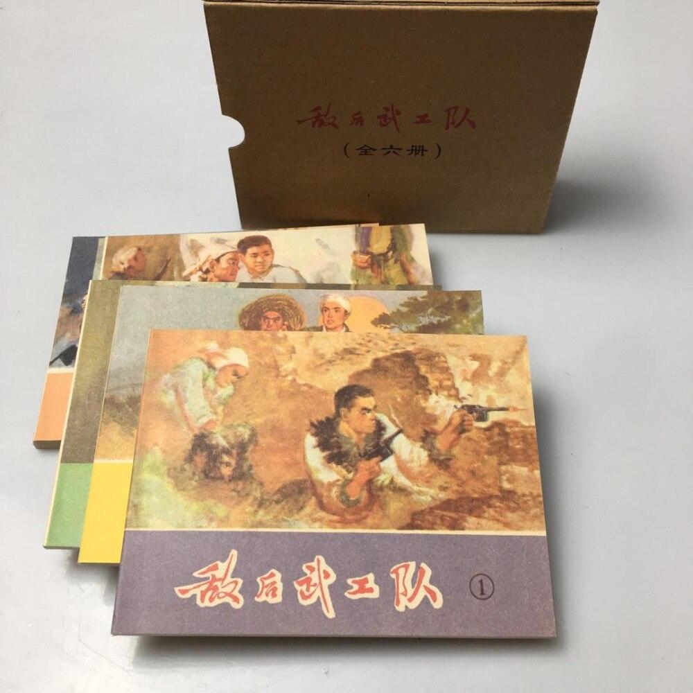 Colección de libros antiguos de historietas de China, equipo de artes marciales trasero del enemigo, 6 libros