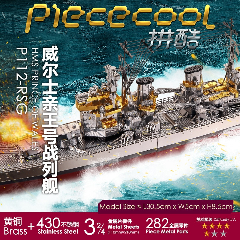 piececool 2017 newest 3d metal puzzles of the imperial guards of ming dynasty 3d model kits diy funny gifts for children toys Piececool HMS Prince Of Wales Metal Puzzle 3D Military Model Toys jigsaw Kits War Battleship Main force of the British Navy