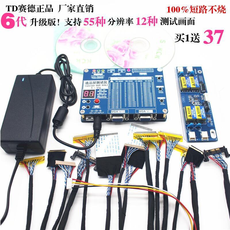 الجيل 6th محمول TV/LCD/LED اختبار لوحة ال سي دي تستر دعم 7-84