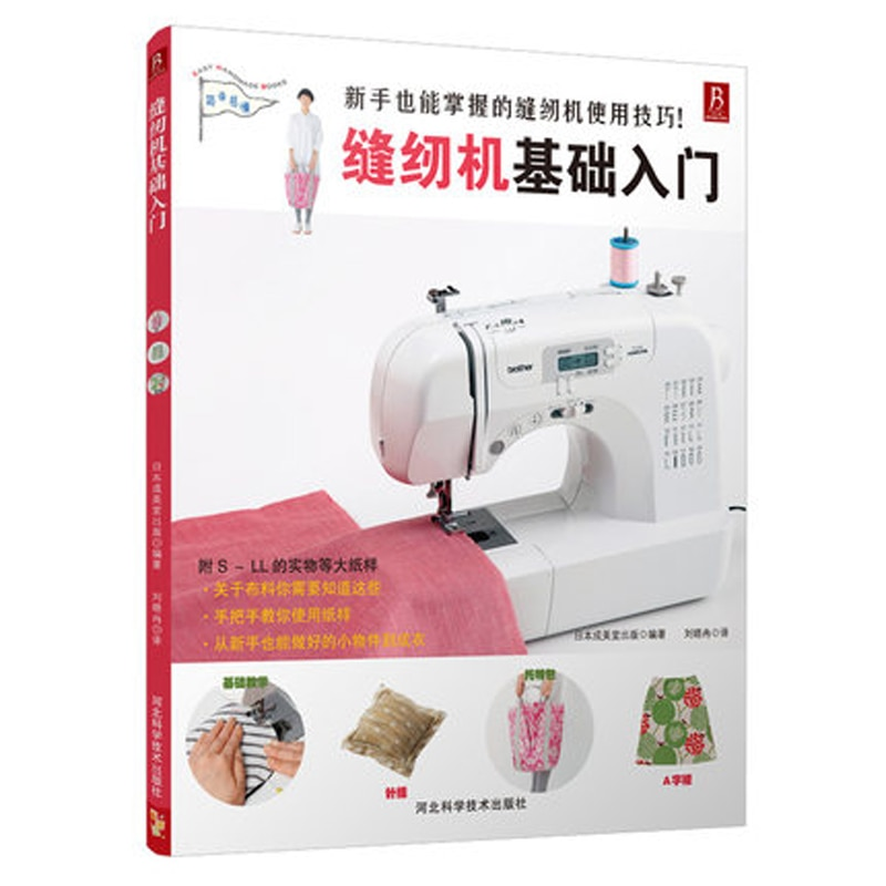 Basics of sewing machines in chinese handmade craft book