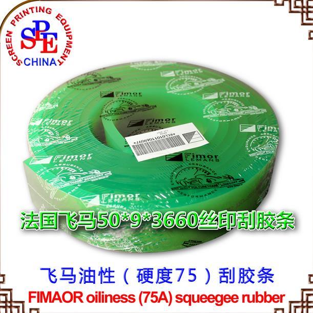 50x9x500мм импорт из Франции FIMA 75 дюрометров трафаретная печать скребок полоски шелкография скребок лезвие