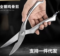 chicken bone scissors chicken bone scissors kitchen stainless steel one piece strong fish bone scissors kitchen scissors