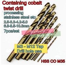 2,5-3,3-4,2-5,0-6,8-8,5-10,3 мм 7 шт./компл. HSS CO M35, содержащий кобальтовое сверло из нержавеющей стали и т. д. Бесплатная доставка
