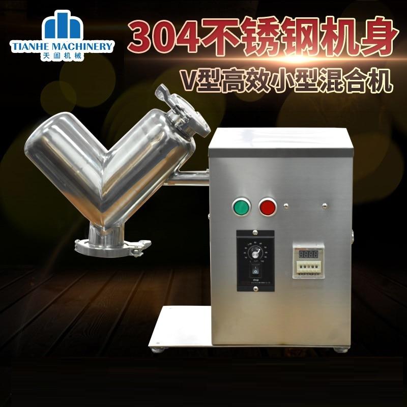 VH-2 mezclador pequeño Tipo V mezclador experimental pequeño material de enseñanza mezclador en polvo seco