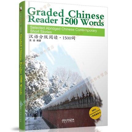 Lector chino con calificación bilingüe, 1500 palabras seleccionadas, historias cortas chinas abreviadas/libro de lectura HSK Nivel 4