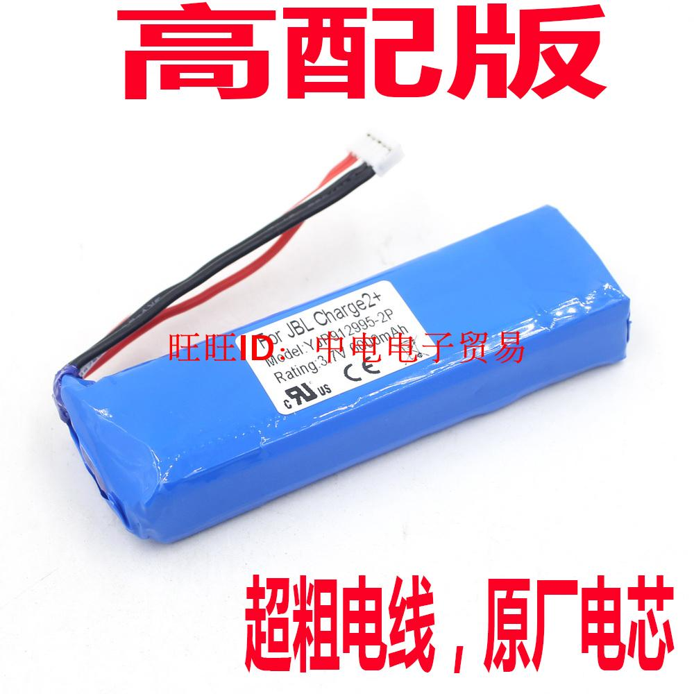 Adecuado para JBL charge2 +, batería de Altavoz Bluetooth 3,7 V GSP1029102 audio de onda de choque 2.