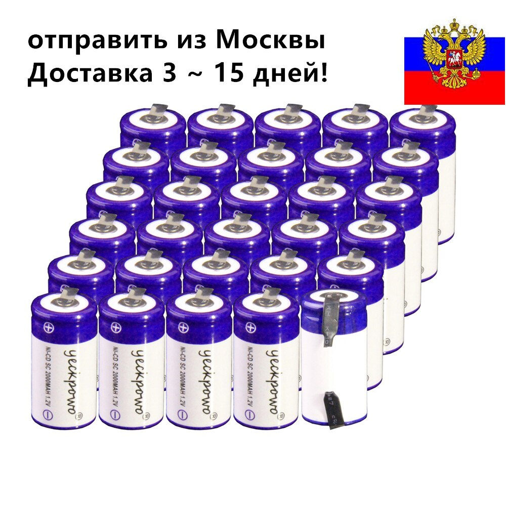yeckpowo 30 pcs SC battery 2000 mAh 1.2V NICD subc batteries for Bosch Mikita Dewalt Hitachi screwdriver drill tool