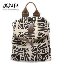 MANJIANGHONG na co dzień Hit kolorowy plecak płócienny nowy product duża pojemność proste plecak studencki moda dzikie podróży torba