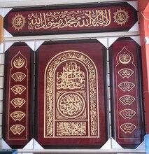La société douverture de la plaque en bois   Koran ouvert, personnalisé sculpture calligraphie et peinture, quatre ensembles de la salle des écritures
