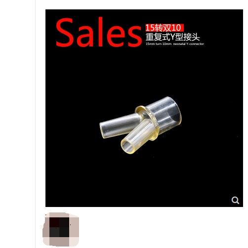 Для дыхательной анестезии Y-joint neonatal 15 мм двойной 10 мм повторный высокотемпературный автоклав