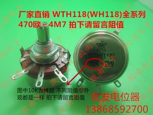 [VK] Single-turn carbon film potentiometer adjustable resistance WTH118-1A WTH118 2W 470 560 Europe & Omega; watts switch