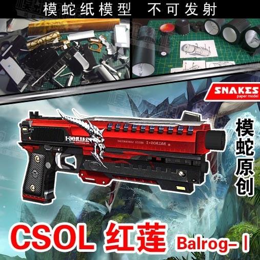 3D paper model 1:1 firearms CSOL HL Balrog pistol can not launch DIY creative gift