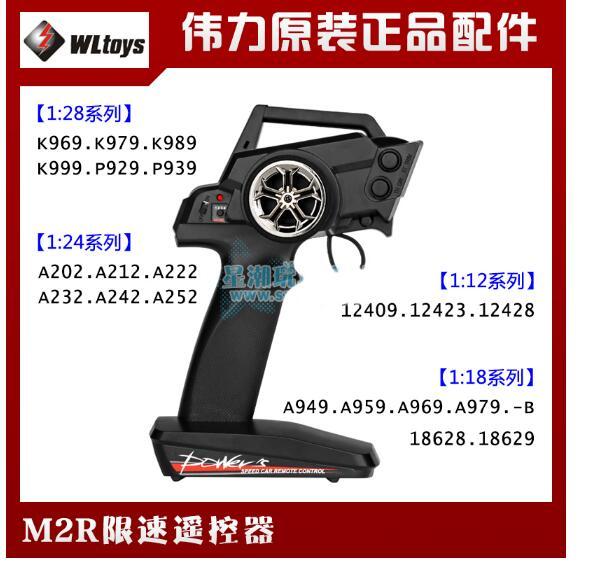 Wltoys 128 / 124 / 118 / 112 RC Car V2, actualización M2R, control remoto del límite de velocidad