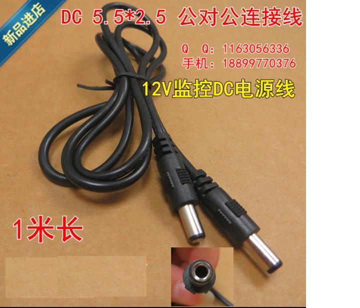 10 шт. 1 м 5,5x2,5 12 В контрольная линия питания постоянного тока, DC male line 5,5 2,5 общественная передача