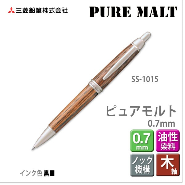 Bolígrafo japonés Uni Pure Malt 0,7mm 2 colores para elegir de madera de roble de SS-1015 papelería de Japón