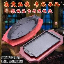 Chinese cast iron rectangular thickened  plate roasting tray roast fish barbecue dish round steak Japanese teppanyaki BBQ