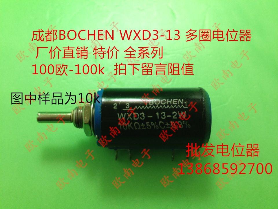 [VK] Special BOCHEN WXD3-13 precision multi-turn around the potentiometer 2w 5.6k 6k8 5k6 adjustable resistance switch