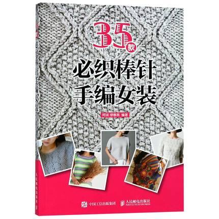 35 tipos de agujas tejidas para mujer libro para tejer/explicación detallada del método de arranque y cierre de agujas