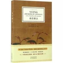 Yijing หรือหนังสือการเปลี่ยนแปลง: ใหม่คำพร้อมคำอธิบายประกอบและภาษาอังกฤษจีน
