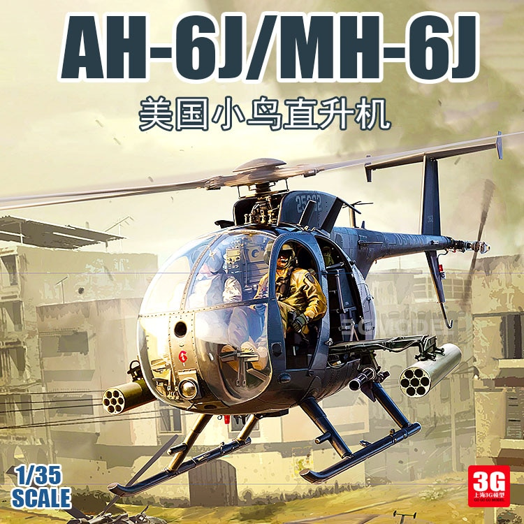 1/35 americano AH-6J/MH-6J pájaro helicóptero KH-50003